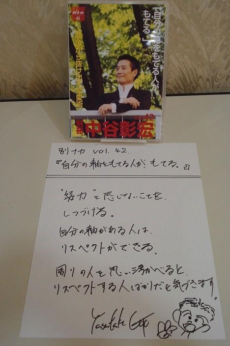 後藤康隆-2.JPG