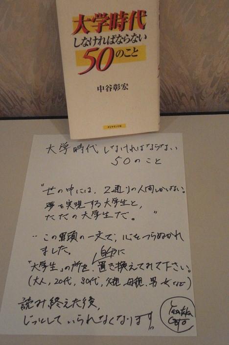 後藤康隆-3.JPG
