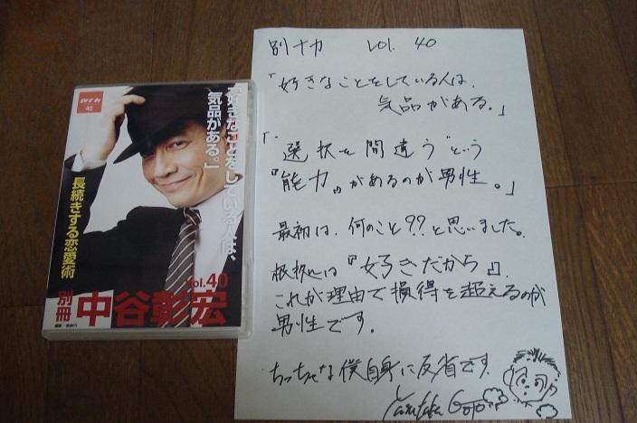 後藤康隆 (1).JPG