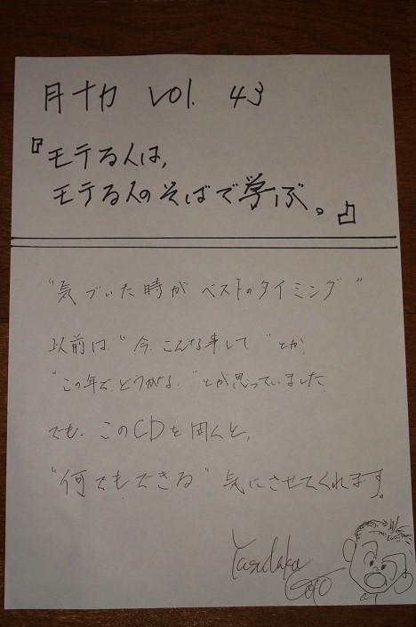 月ナカ43 後藤康隆さん.jpg