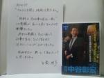 月ナカ55 白髭紀子.JPG