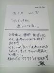 月ナカ紹介 後藤康隆さん.JPG