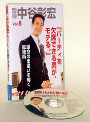 betsunaka008_product.jpg